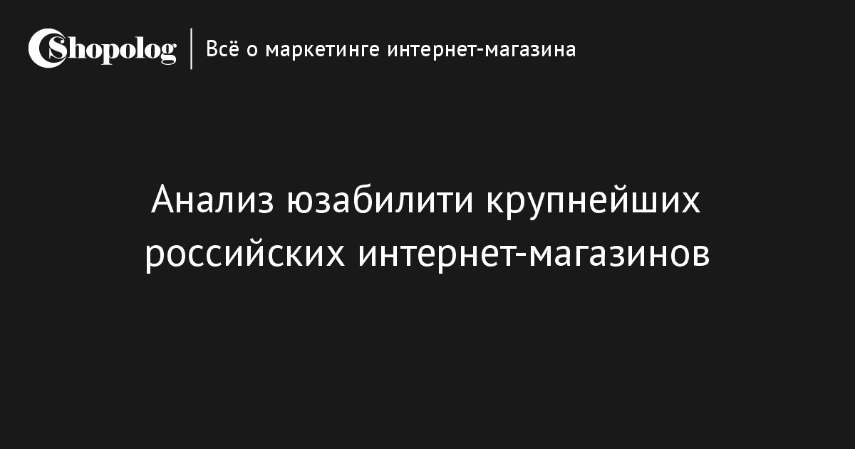6247c58d37a4 Крупнейшие российские интернет-магазины  исследование юзабилити     Shopolog.ru