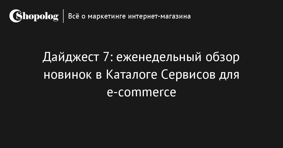 e2517d96f631 Дайджест 7 Новые компании и инструменты в Каталоге для e-commerce     Shopolog.ru