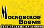 московское время и дата сейчас - фото 3