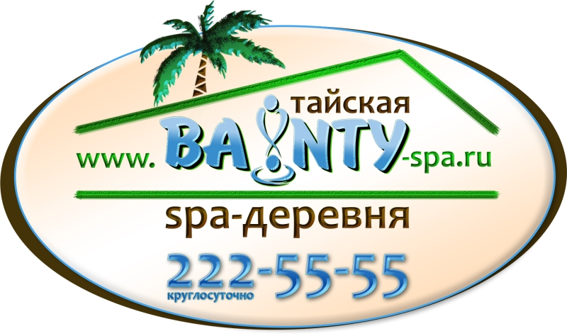 Тайская SPA-деревня BAUNTY