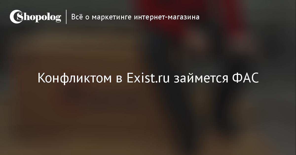 ffbf90ae5be65 Конфликтом в Exist.ru займется ФАС :: Shopolog.ru