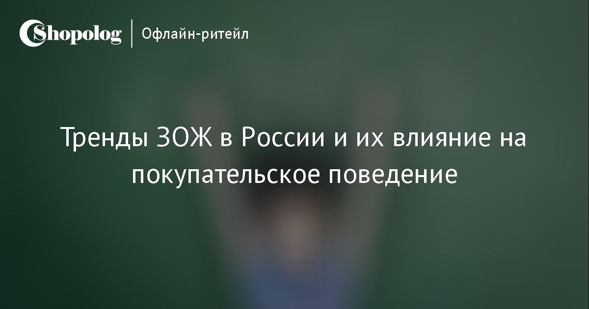 Тренды ЗОЖ в России и их влияние на покупательское поведение    Shopolog.ru b93e5757a05