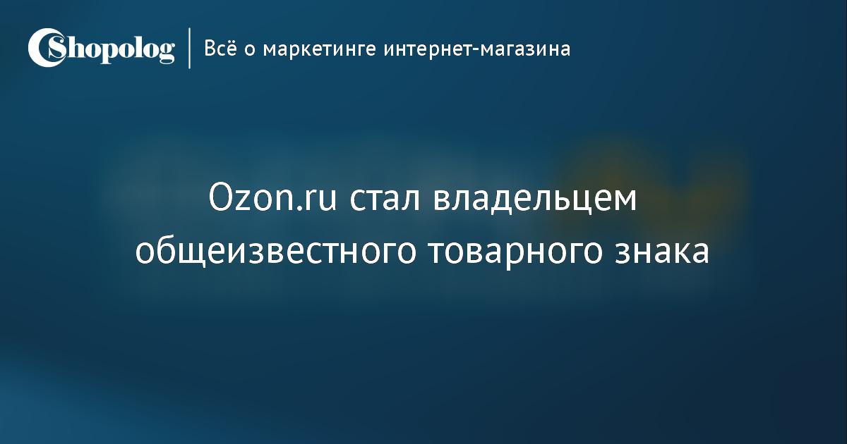 75223098f3a4 Ozon.ru стал владельцем общеизвестного товарного знака    Shopolog.ru