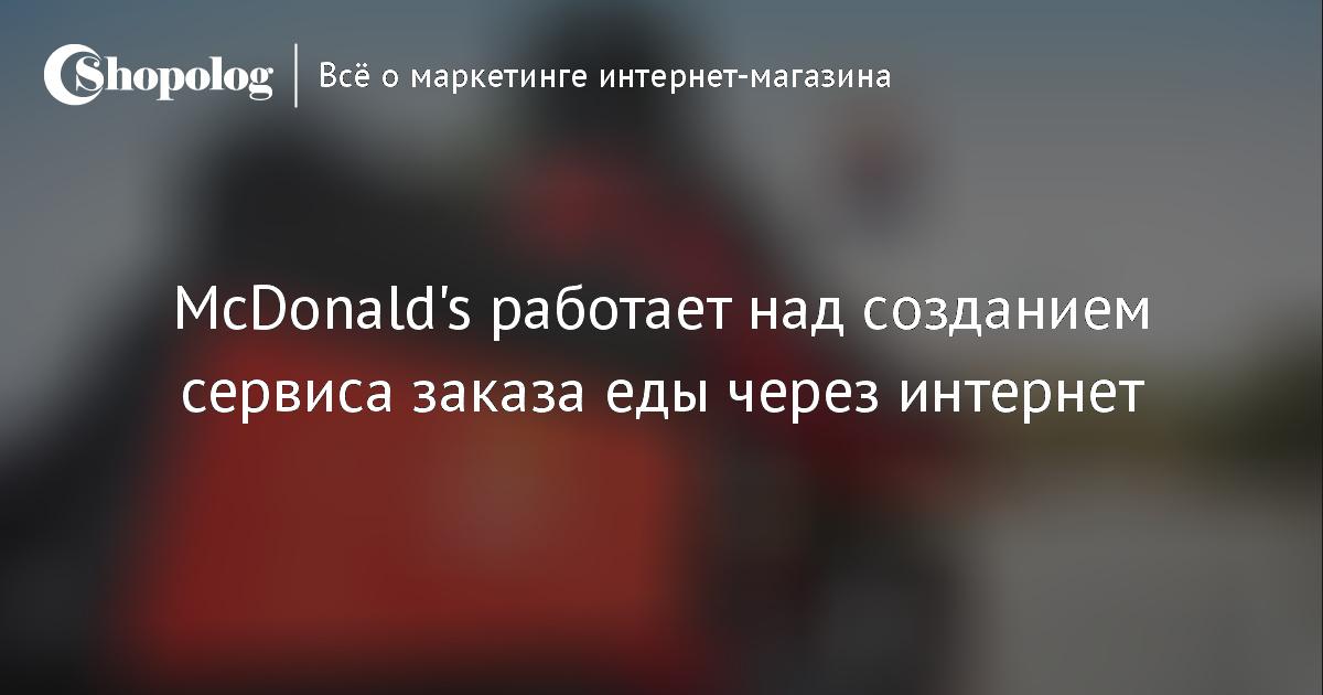 24455b2687737 McDonald's работает над созданием сервиса заказа еды через интернет ::  Shopolog.ru