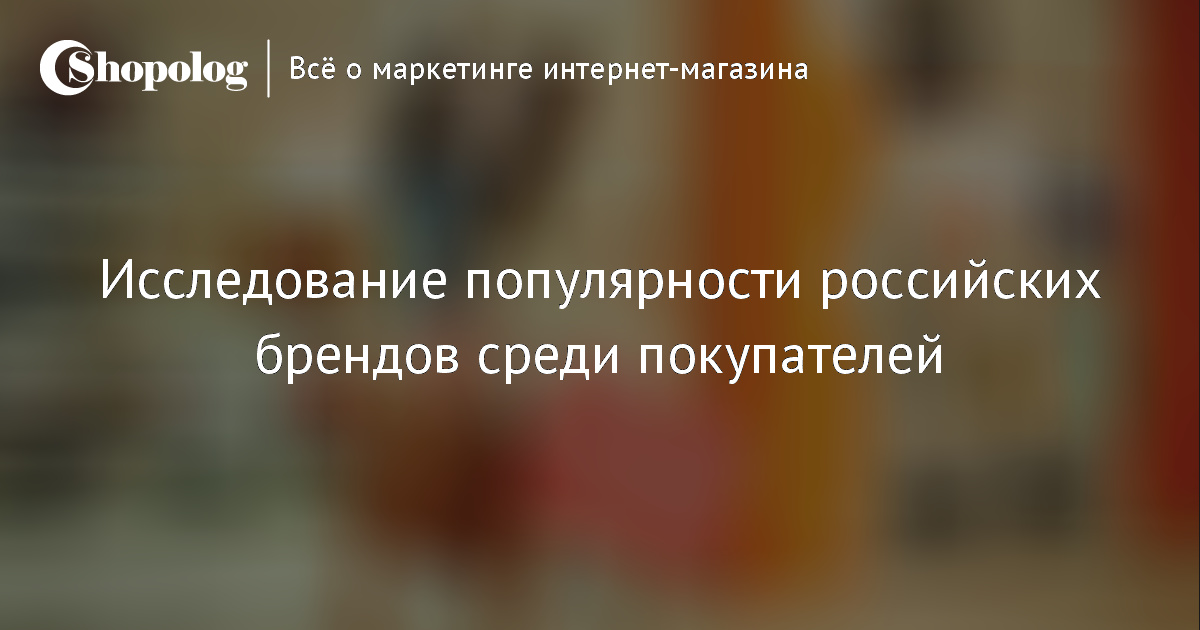 083466f9318 Исследование популярности российских брендов среди потребителей     Shopolog.ru