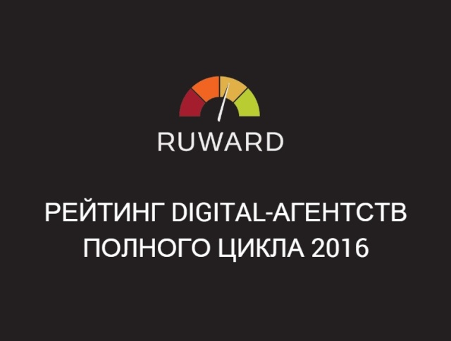 Рейтинг Full Digital Service агентств 2016