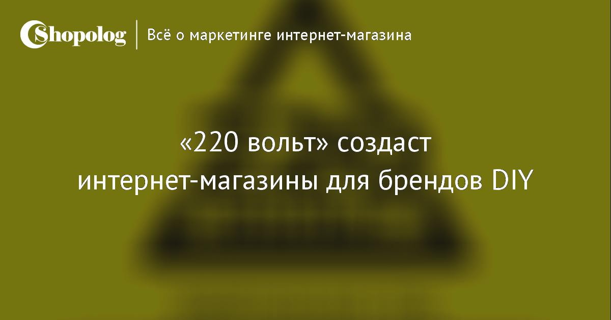 eae89f99e07 «220 вольт» создаст интернет-магазины для брендов DIY :: Shopolog.ru