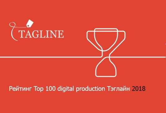 Тэглайн опубликовал Top 100 лучших digital production 2018