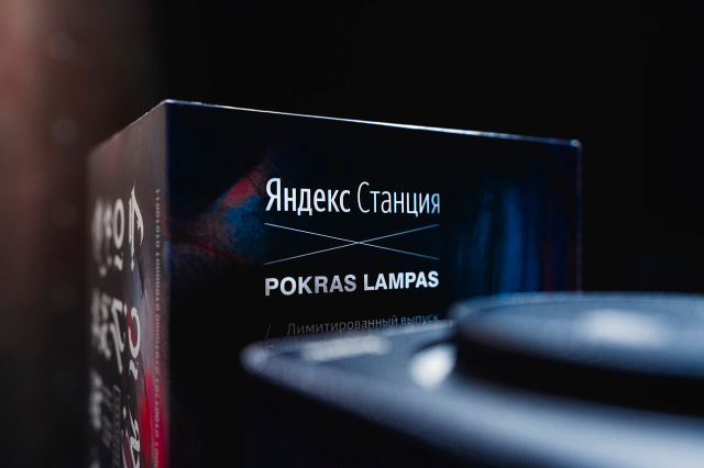 Яндекс и Покрас Лампас выпустили лимитированную серию Станций 015dbdd16a6