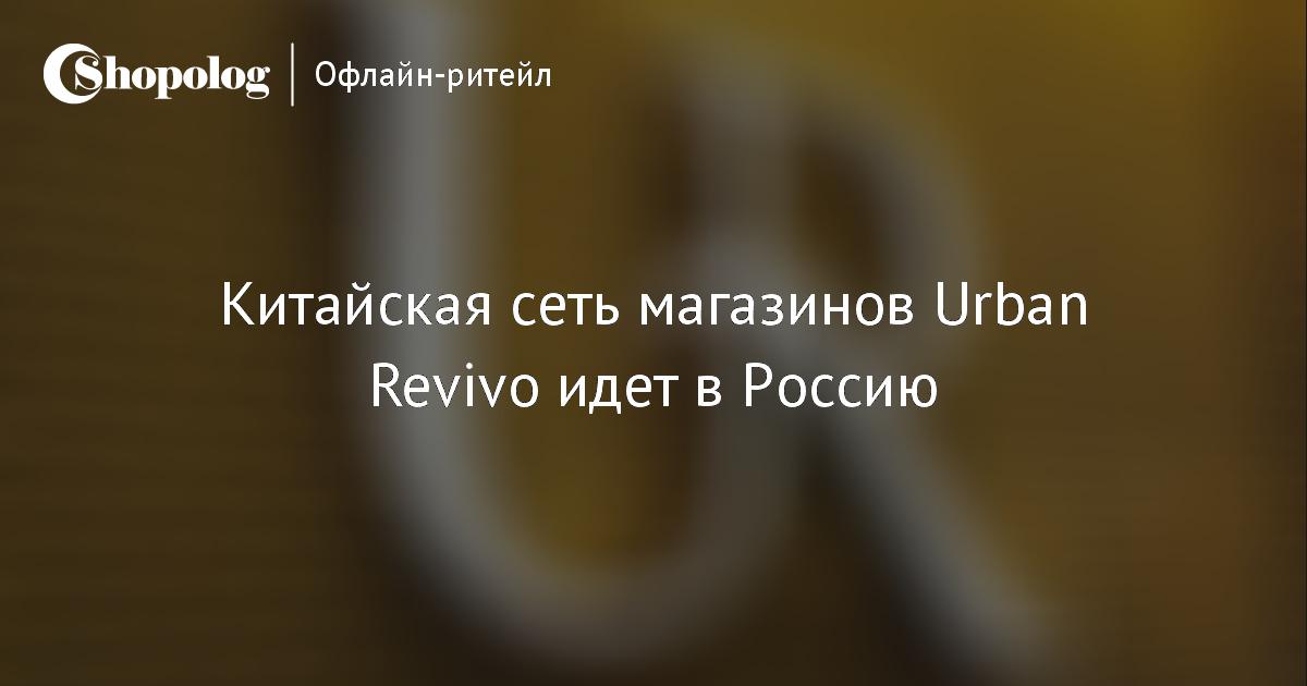 74a62e6ec782 Китайская сеть магазинов Urban Revivo идет в Россию    Shopolog.ru