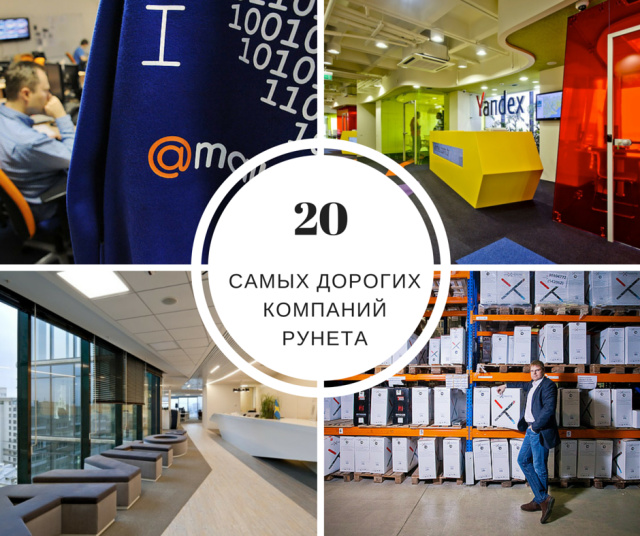Топ самых дорогих сайтов рунета лучший хостинг в новосибирске