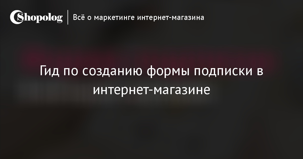 Создание формы подписки в интернет-магазине    Shopolog.ru 84e73a522ff