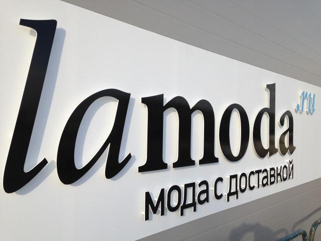 dab5644e5b21f Lamoda начала предоставлять фулфилмент-услуги :: Shopolog.ru