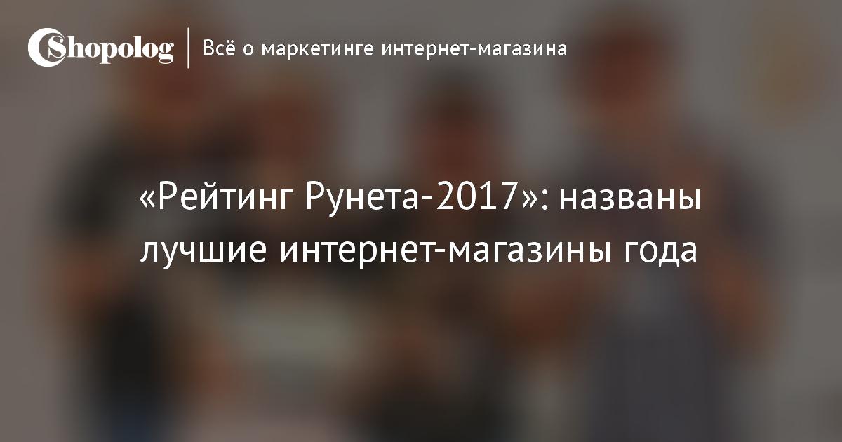653492a7498b «Рейтинг Рунета-2017»  названы лучшие интернет-магазины года    Shopolog.ru