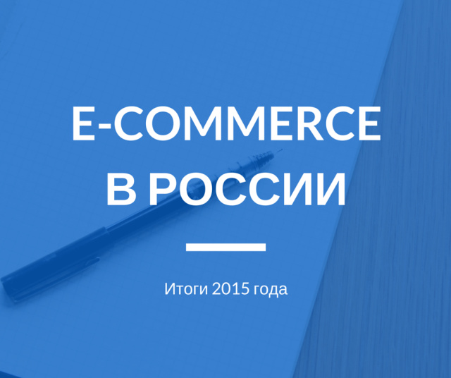 E-commerce в России: итоги 2015 года