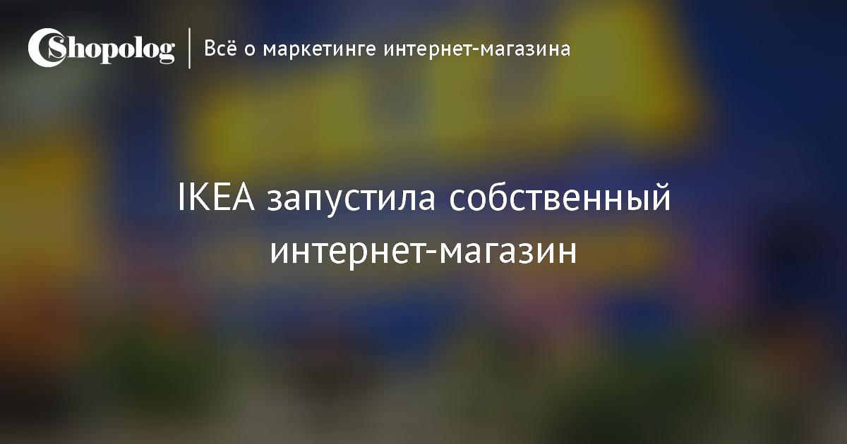 Ikea запустила собственный интернет магазин Shopologru