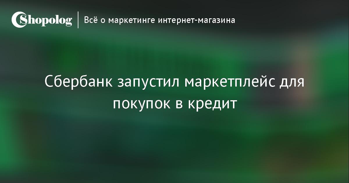 подать заявку на кредит в сбербанк россии через интернет