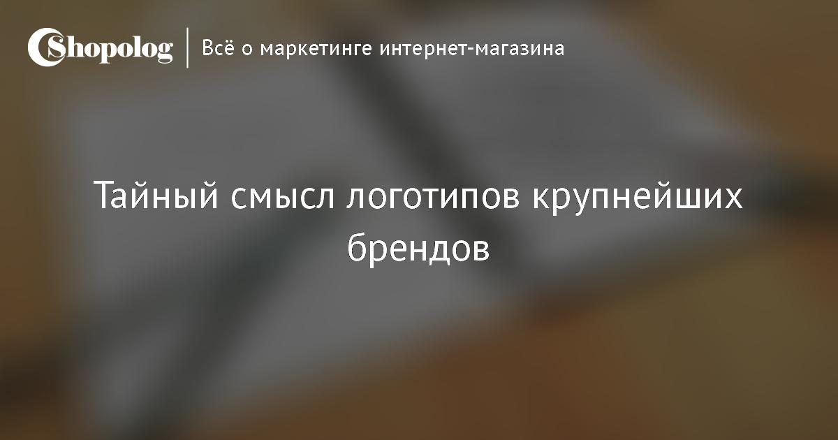 9db427b5050ae24 Тайный смысл логотипов крупнейших брендов :: Shopolog.ru