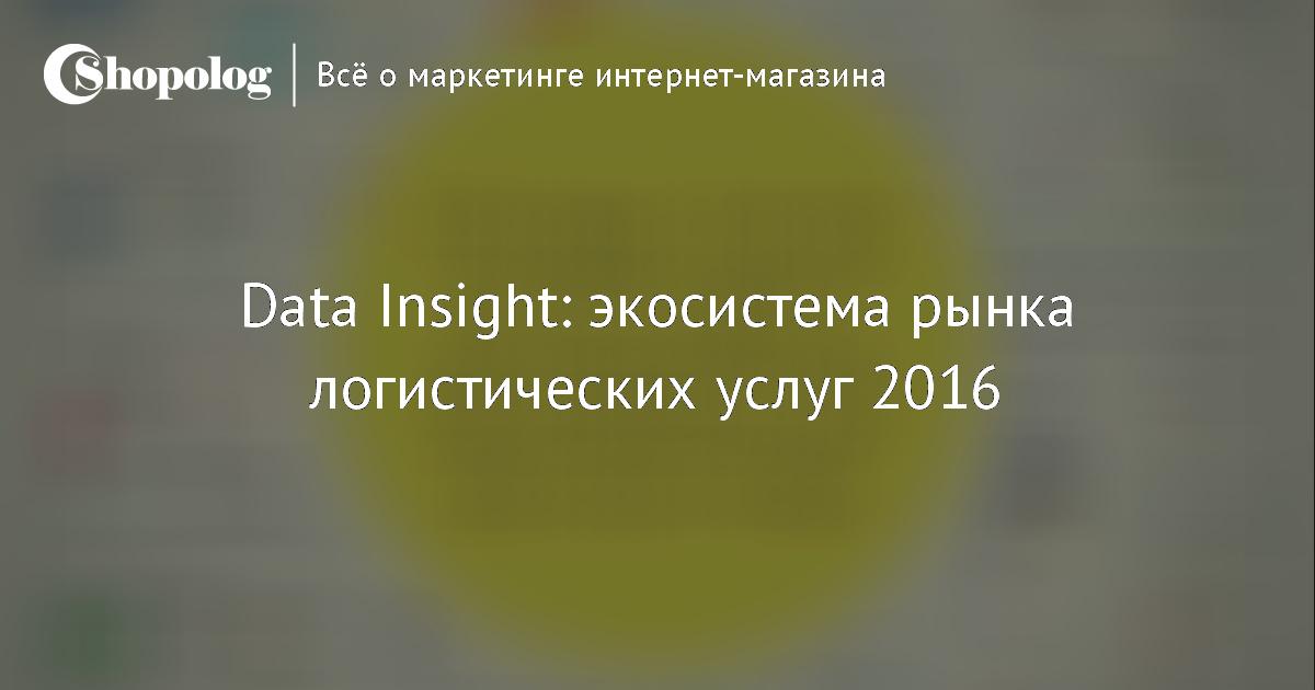 Data Insight  обновленная экосистема рынка логистики 2016    Shopolog.ru 50298aeead6