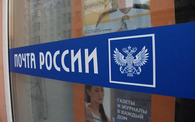 Почта России перестала извещать граждан о заказных судебных письмах