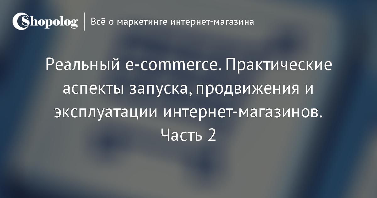 6b75b503c27a Реальный e-commerce  запуск и эксплуатация интернет-магазинов    Shopolog.ru