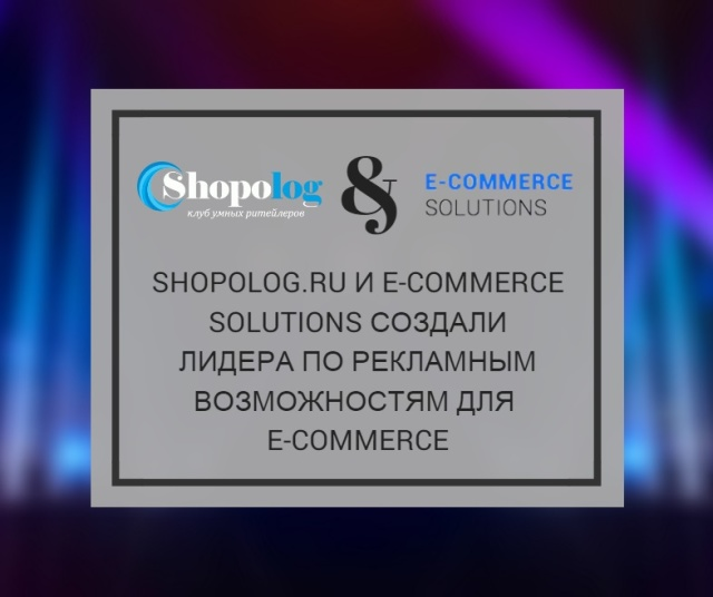 Shopolog.ru и E-commerce Solutions объединяются
