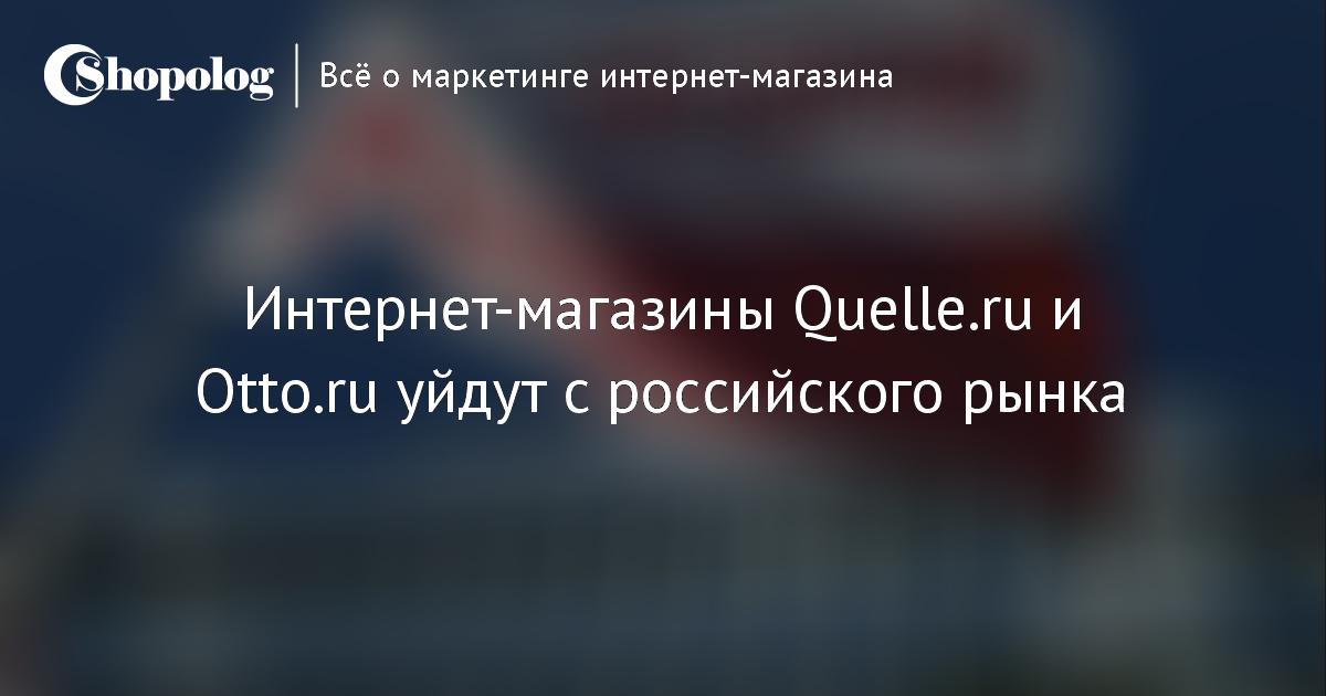 0881edff Интернет-магазины Quelle.ru и Otto.ru уйдут с российского рынка ::  Shopolog.ru