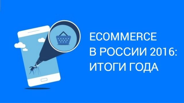 Data Insight: как российский eCommerce прожил 2016 год
