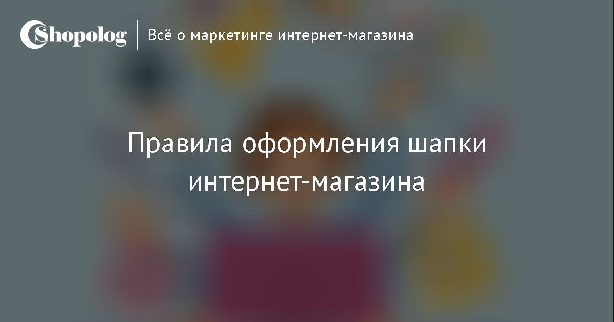 a3a3b33b3f136 Правильное оформление шапки интернет-магазина :: Shopolog.ru