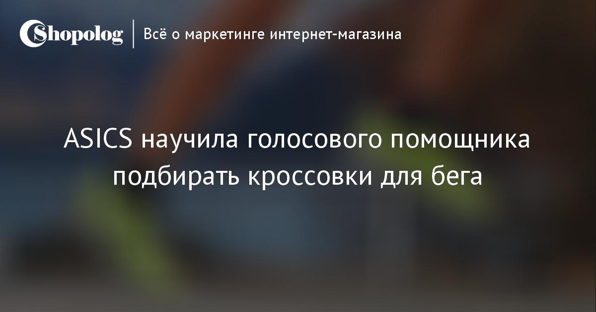 ASICS научила голосового помощника подбирать кроссовки для бега     Shopolog.ru 11b329ebf36