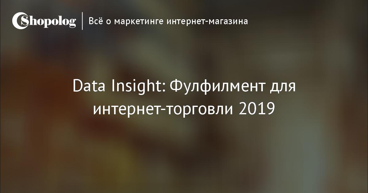 9b9e6978bc6d7 Фулфилмент для интернет-магазинов 2019: исследование Data Insight ::  Shopolog.ru