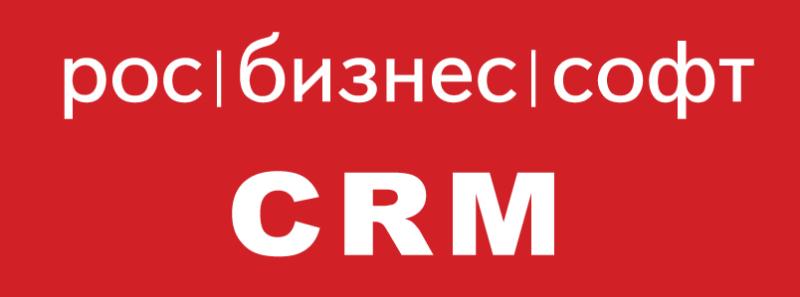 РосБизнесСофт CRM  информация. Адреса РосБизнесСофт CRM. Новости ... 57a2ea65efc
