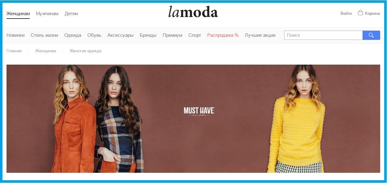 В рамках сотрудничества с Lamoda.ua компании получают доступ к аудитории  интернет-магазина (5 млн посещений за февраль 2016 года по данным  «Ламоды»), ... 97f29143cc1