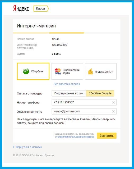 Яндекс касса что это