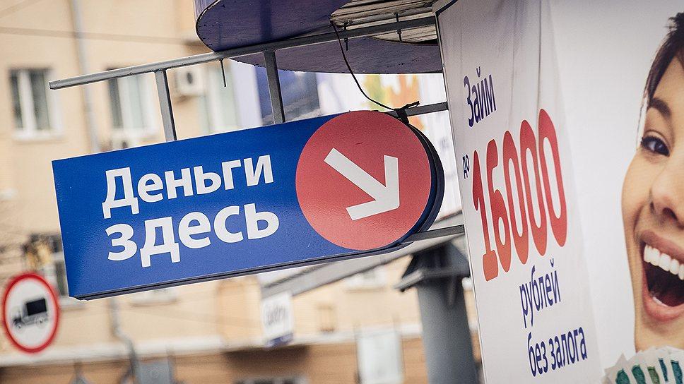 Рынок микрокредитов в россии онлайн заявки на кредит в запорожье