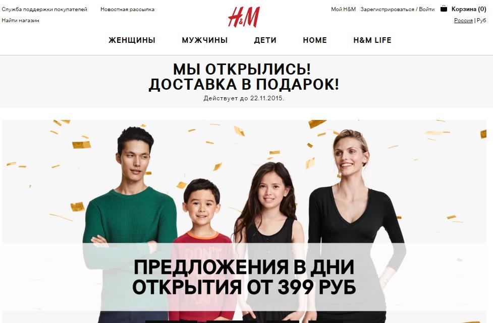 Эйчендем Интернет Магазин Краснодар Каталог Товаров