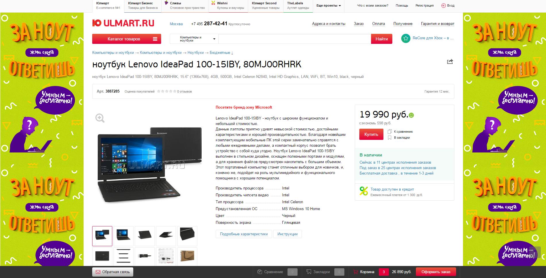 компьютеры и ноутбуки интернет-магазин юлмарт жаловаться, если звонят