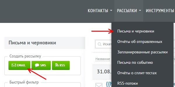 Как сделать рассылку себе на почту с сайта