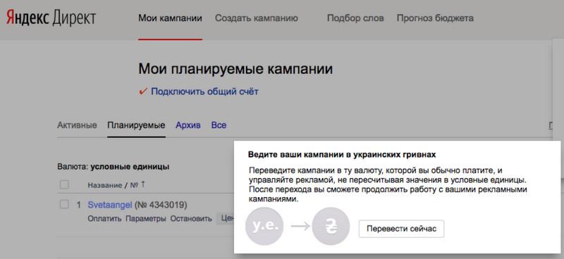 Конвертация яндекс директ реклама в интернете серпухов