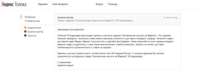 Яндекс запускает масштабный эксперимент Контрольная закупка на   задача Контрольная закупка на Маркете от заказчика под именем Я Андромеда Исполнитель должен заказать через Яндекс Маркет товар на сумму в