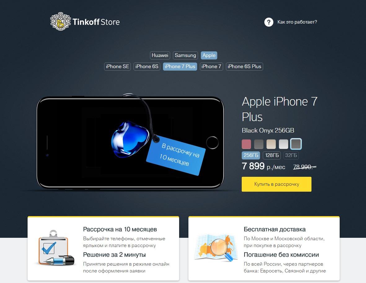 айфон в кредит без банка москва