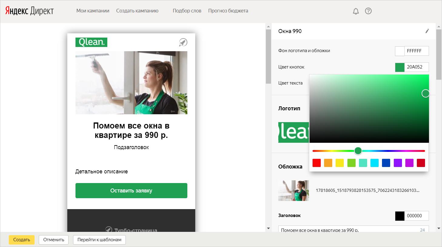 В «Яндекс.Директе» появились «Турбо-страницы»