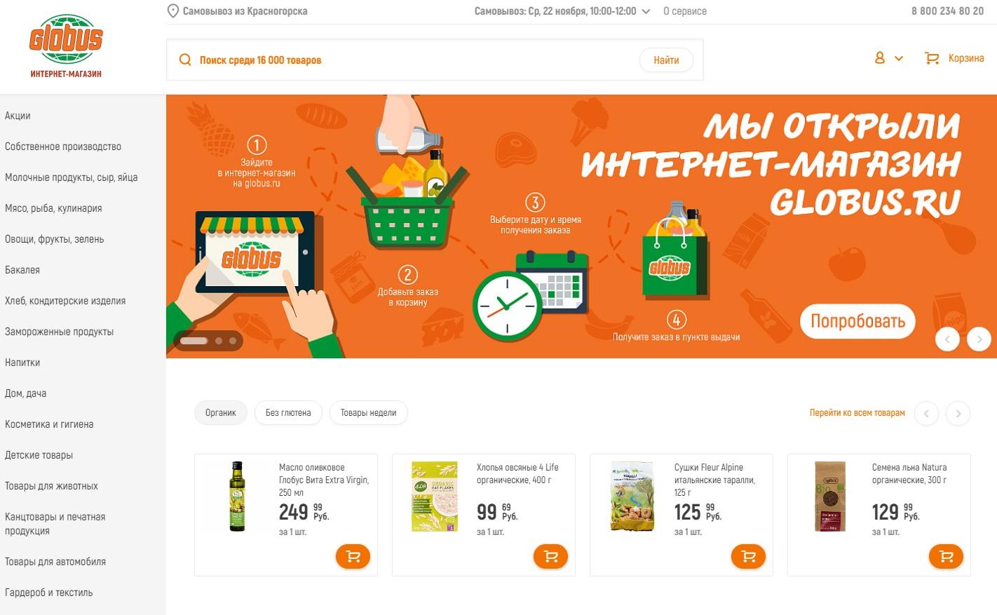 Интернет Магазин Глобус Москва