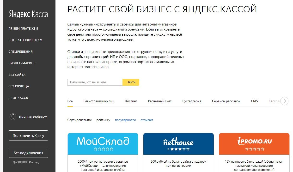 Яндекс.Касса запустила агрегатор услуг «Бизнес-маркет»