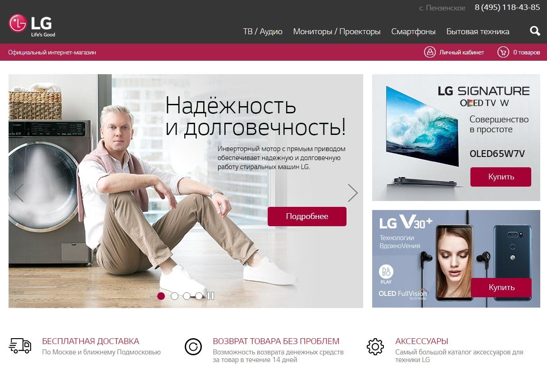 Lg Официальный Сайт В России Магазин