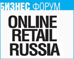 Форум Online Retail Russia 2013