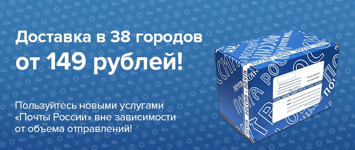 объем посылок почты россии материал