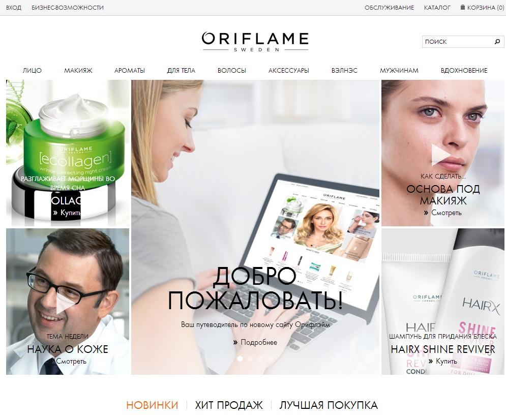 Как создать интернет магазин орифлейм бесплатно