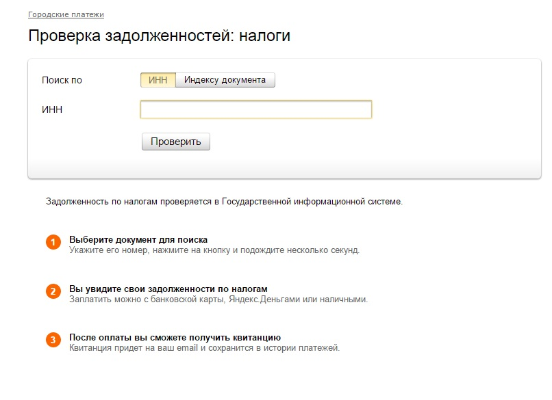 https://money.yandex.ru/taxes/index.xml?ncrnd=6277