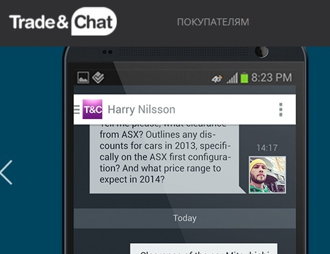 Trade&Chat — интересный гибрид маркетплейса и социальной сети